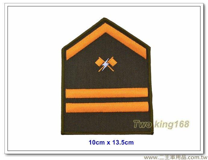 民國80年金門防衛司令部-精進士官制度臂章(通信中士) 一片80元