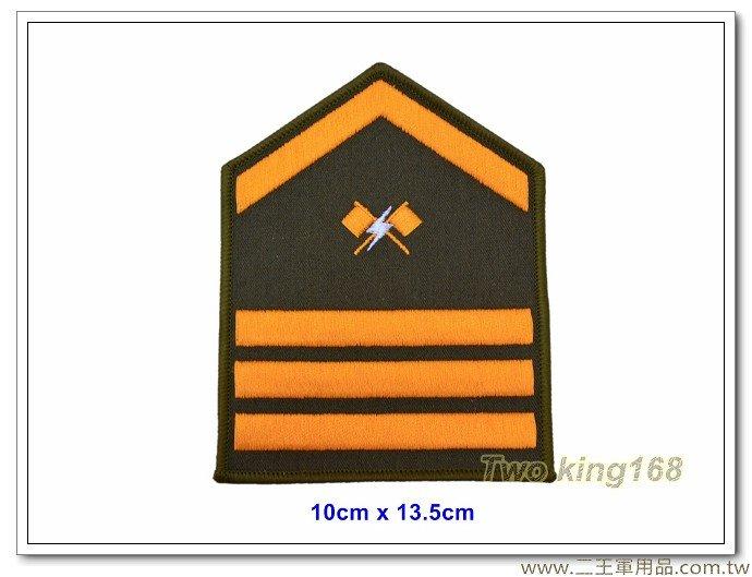民國80年金門防衛司令部-精進士官制度臂章(通信上士) 一片80元