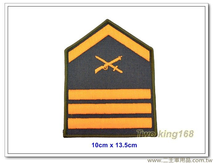 民國80年金門防衛司令部-精進士官制度臂章(步兵上士) 一片80元
