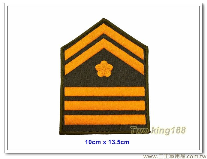 民國80年金門防衛司令部-精進士官制度臂章(一等士官長) 一片80元