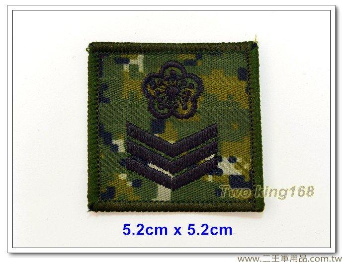 5公分階級識別章(上兵)(國軍數位迷彩底)(含魔鬼氈)35元