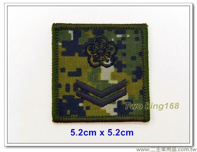5公分階級識別章(一兵)(國軍數位迷彩底)(含魔鬼氈)35元