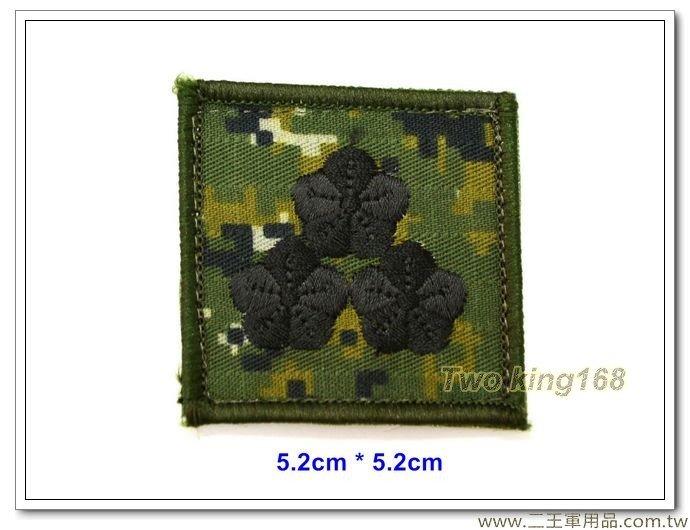 5公分階級識別章(上校)(國軍數位迷彩底)(含魔鬼氈)35元