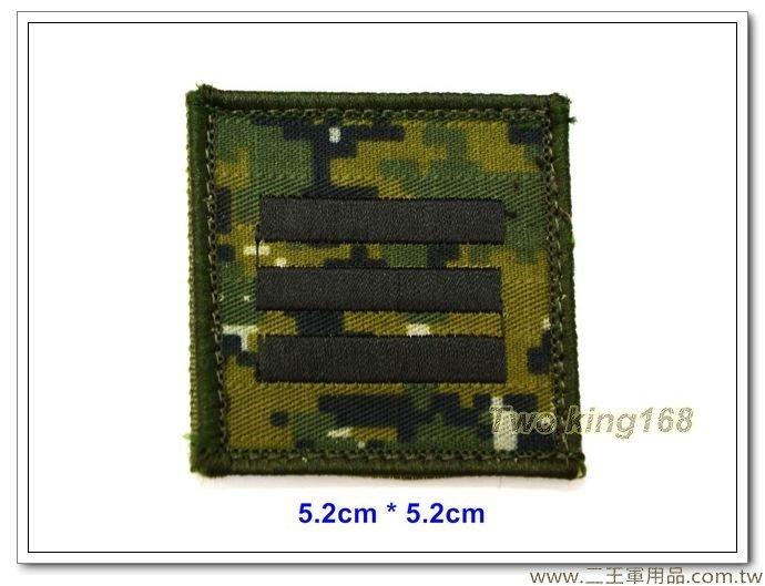 5公分階級識別章(上尉)(國軍數位迷彩底)(含魔鬼氈)35元