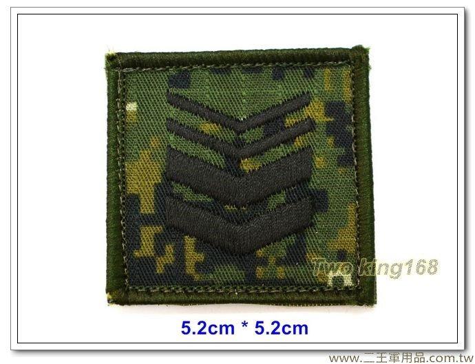 5公分階級識別章(二等士官長)(國軍數位迷彩底)(含魔鬼氈)35元