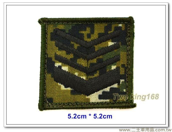 5公分階級識別章(上士)(國軍數位迷彩底)(含魔鬼氈)35元