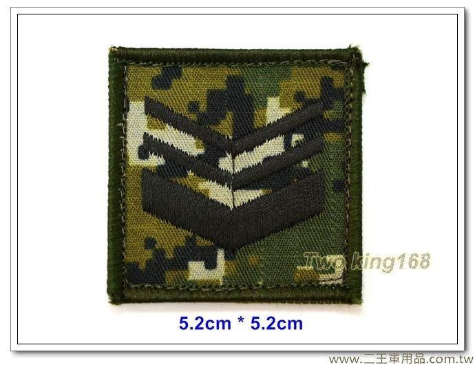 5公分階級識別章(中士)(國軍數位迷彩底)(含魔鬼氈)35元