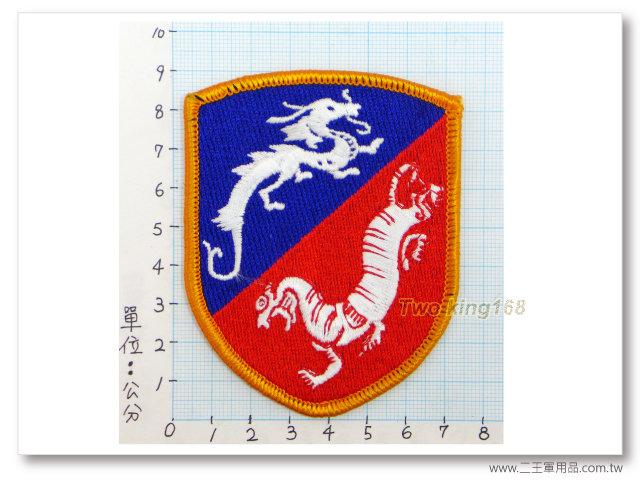 -陸軍步兵49師臂章-陸軍機械化249師臂章(盾形)(明視度)-8-9-40元