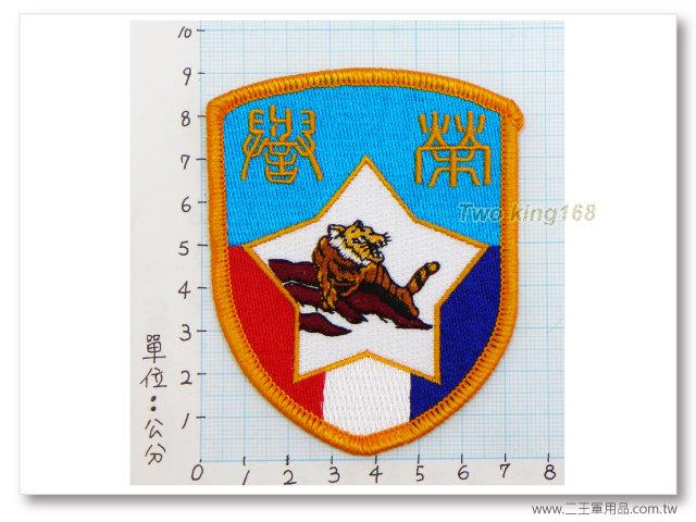 -陸軍步兵19師臂章-陸軍步兵109師臂章(大膽部隊)(盾形)(明視度)-8-5-40元