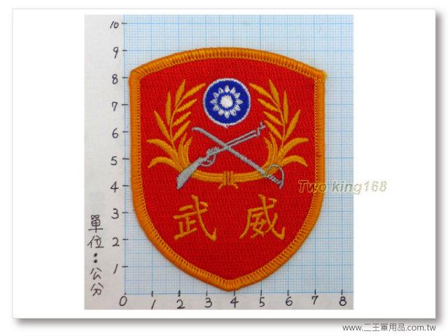 -陸軍步兵16師-陸軍步兵206師臂章(威武部隊)(盾形)(明視度)-8-4-40元