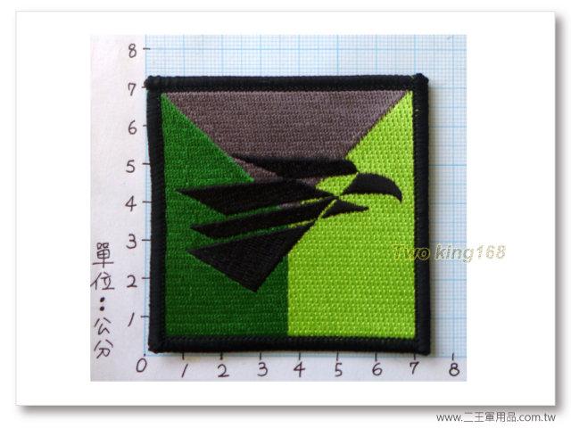 -陸軍台東地區指揮部臂章(太平部隊)(東成部隊)(低視度)(四角形)-19-4-30元