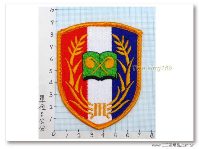 -陸軍化學兵學校臂章(花崗部隊)(明視度)(盾形)-1-15-40元