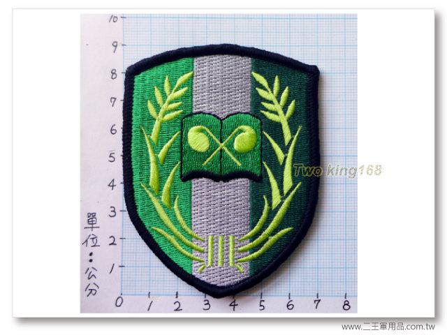 -陸軍化學兵學校臂章(花崗部隊)(低視度)(盾形)-15-14-30元
