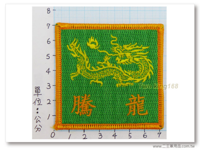 -陸軍152旅(騰龍部隊)宜蘭蘇澳(四角形)(明視度)-12-12-30元