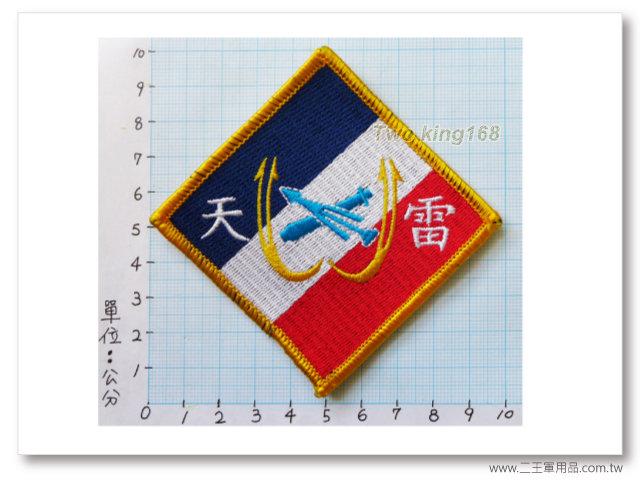 -陸軍43砲指部臂章(天雷部隊)(明視度)(菱形)-6-3-40元