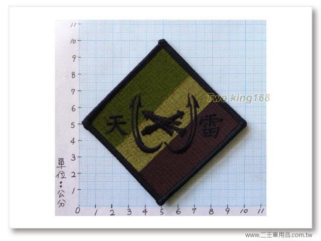 -陸軍43砲指部臂章(天雷部隊)(低視度)(菱形)-20-3-1-30元