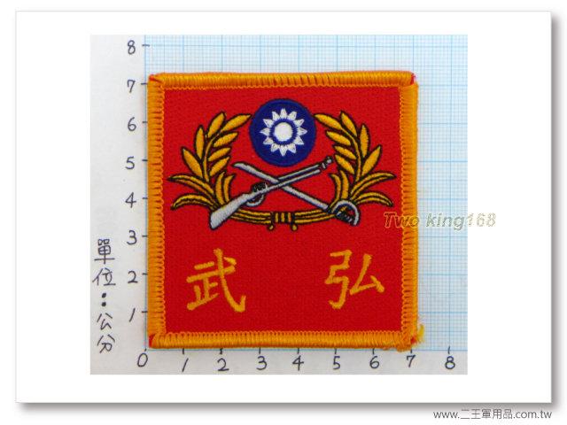 -後備902旅(116旅)臂章(弘武部隊)(四角形)-12-6-40元