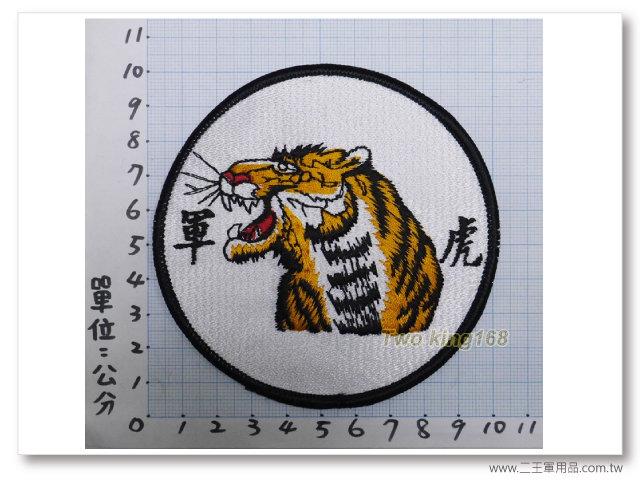 陸軍319師虎軍臂章-國內107-65元