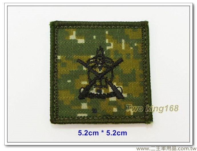 5公分兵科識別章(憲兵)(國軍數位迷彩底)(含魔鬼氈)35元