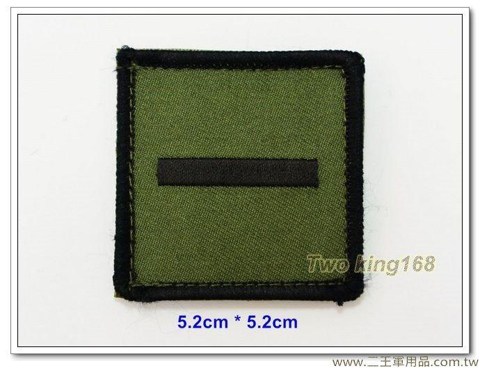 5公分階級識別章(少尉)(綠布底)(含魔鬼氈)35元