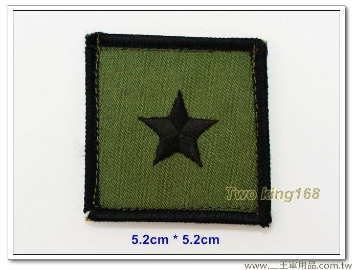 5公分階級識別章(少將)(綠布底)(含魔鬼氈)35元