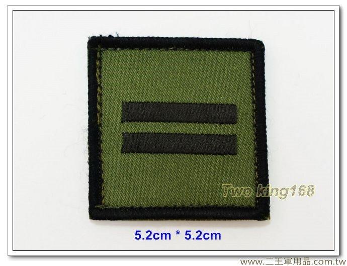 5公分階級識別章(中尉)(綠布底)(含魔鬼氈)35元