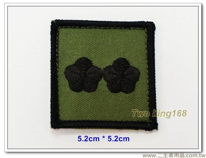 5公分階級識別章(中校)(綠布底)(含魔鬼氈)35元