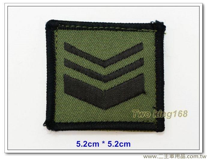 5公分階級識別章(中士)(綠布底)(含魔鬼氈)35元