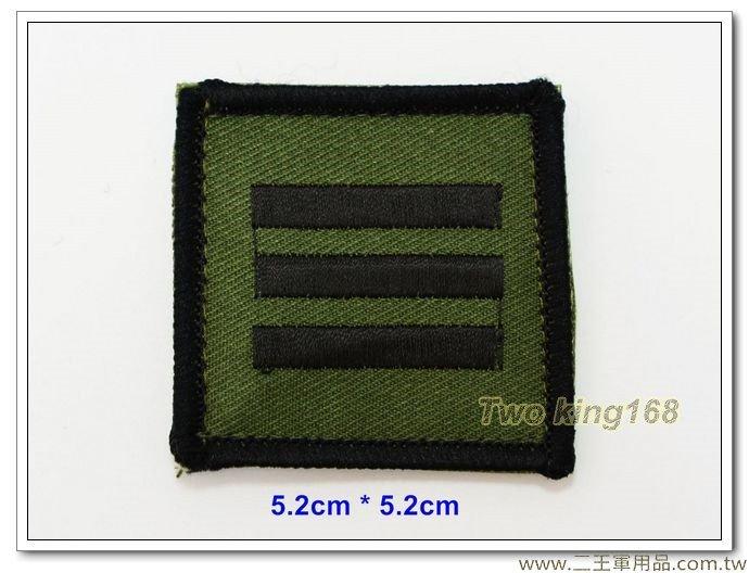 5公分階級識別章(上尉)(綠布底)(含魔鬼氈)35元
