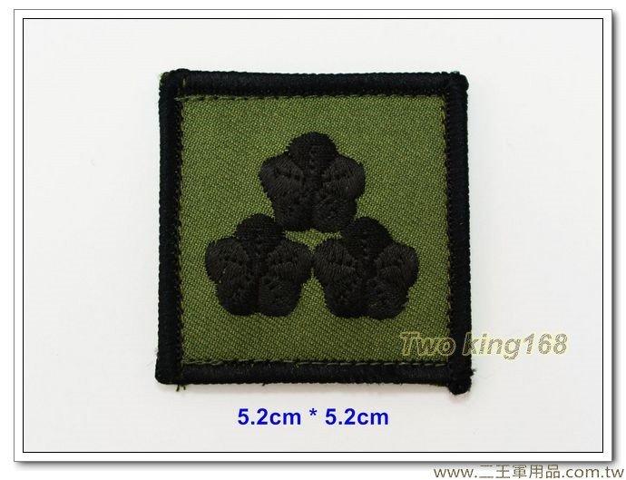 5公分階級識別章(上校)(綠布底)(含魔鬼氈)35元