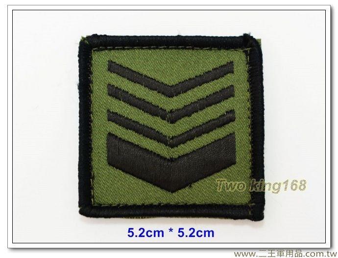 5公分階級識別章(上士)(綠布底)(含魔鬼氈)35元