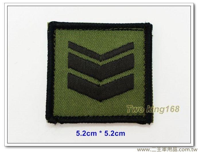 5公分階級識別章(三等士官長)(綠布底)(含魔鬼氈)35元