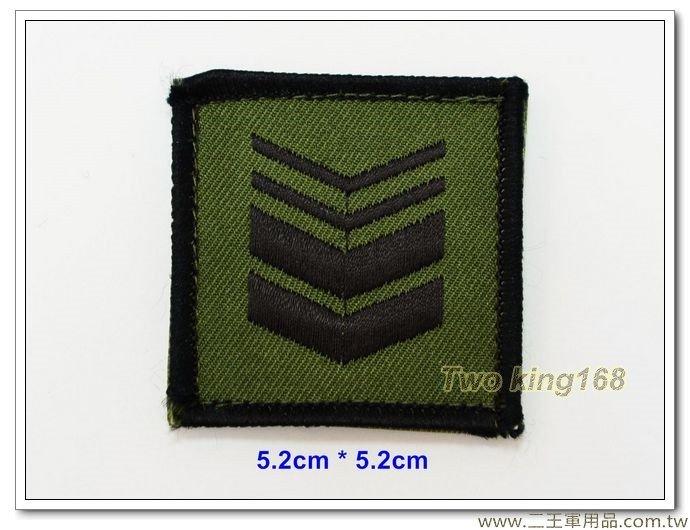 5公分階級識別章(二等士官長)(綠布底)(含魔鬼氈)35元