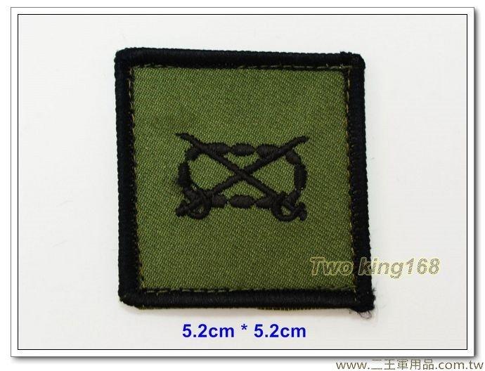 5公分兵科識別章(騎兵)(綠底)(含魔鬼氈)35元