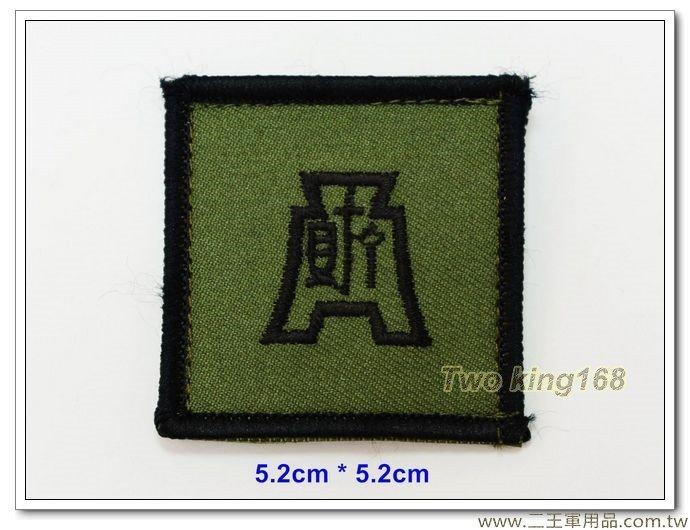 5公分兵科識別章(財務)(綠底)(含魔鬼氈)35元