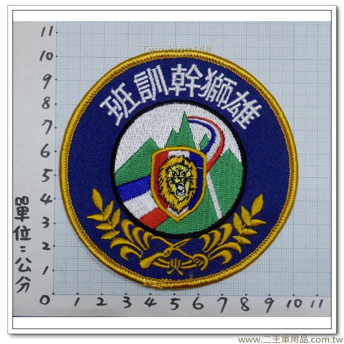 ☆陸軍機械化步兵269旅-機步269旅-雄獅部隊-雄獅幹訓班【B-12-1】-100元