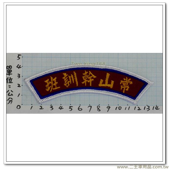 陸軍步兵104師常山幹訓班弧形臂章【B-11-1】-45元