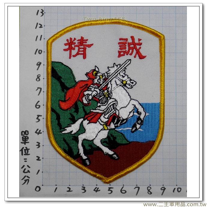 花東防衛司令部-正義精誠連臂章-幹訓班臂章-【B-10】-120元