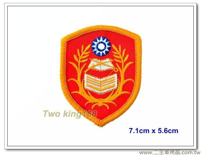 民國75-80年陸軍士官學校臂章(士校校徽)(陸軍專科學校)【A-4】