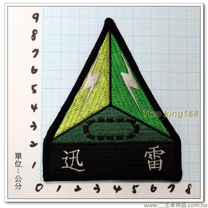 陸軍裝甲第542旅(迅雷部隊)(淺綠低視度)(早期)30元-18-2