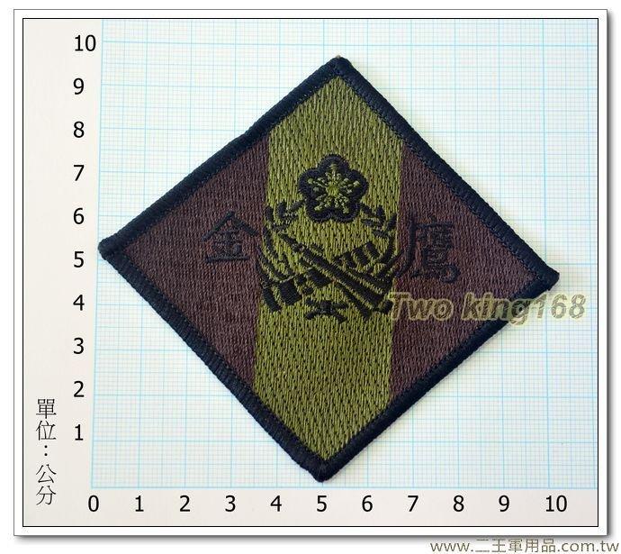 陸軍21砲指部(金鷹部隊)(新式)(低視度菱形) 一片30元-20-1-1