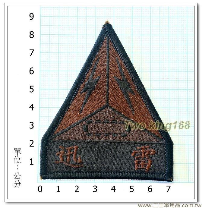 陸軍裝甲第542旅(迅雷部隊)(新式) 一片30元-18-2-2