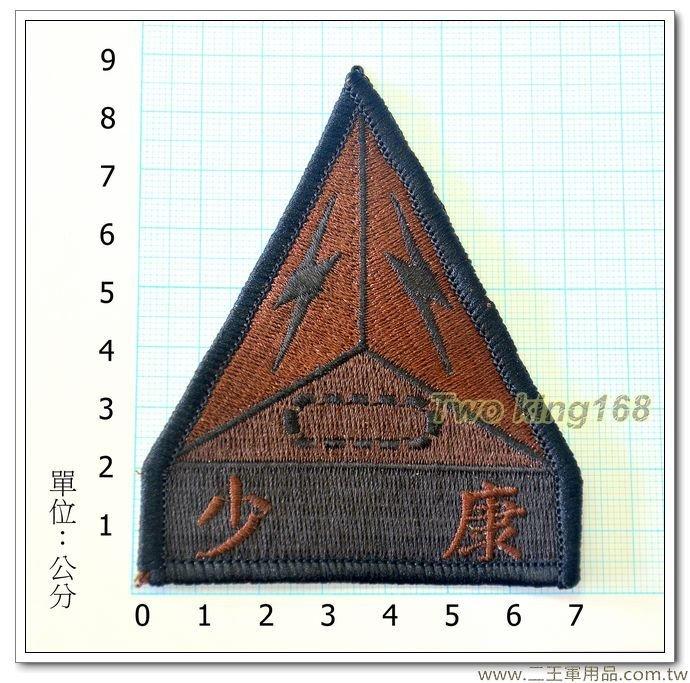 陸軍裝甲第564旅臂章(少康部隊) 一片30元-18-4-1