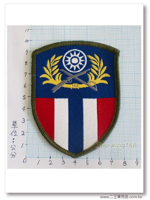 -民國80年代,陸軍總部執行華統演習,專用綠邊盾形臂章【C-1】50元