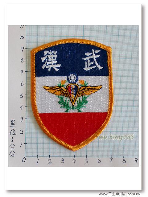 -民國75年代,空降特戰司令部單位臂章(武漢臂章)(紅虎斑迷彩服,陸軍大迷彩服用)【C-2】50元