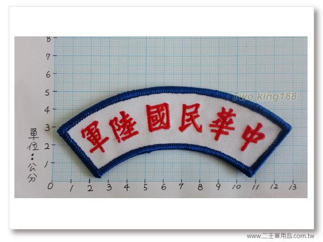 -民國65年代,因應陸軍總部推行反共特遣單位臂章上,陸軍專用孤形臂章【C-4】40元
