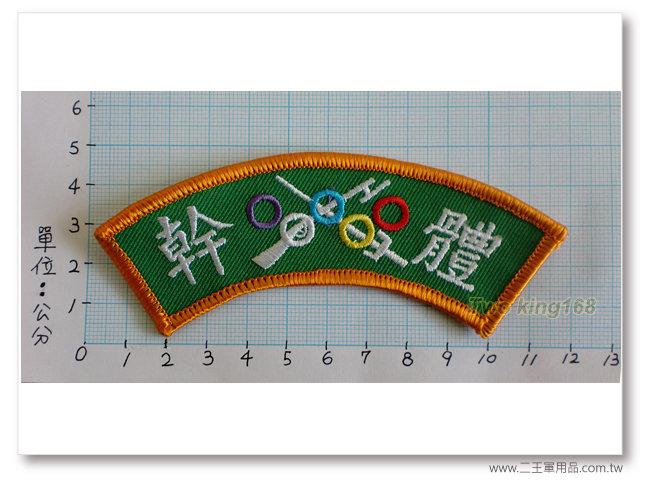 步校體幹班臂章(中半月型)-幹訓班精誠連-【B-4】-40元