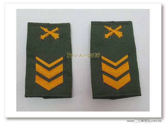 早期草綠服野戰夾克肩章 砲兵 三等長 (國軍 陸軍)一個55元
