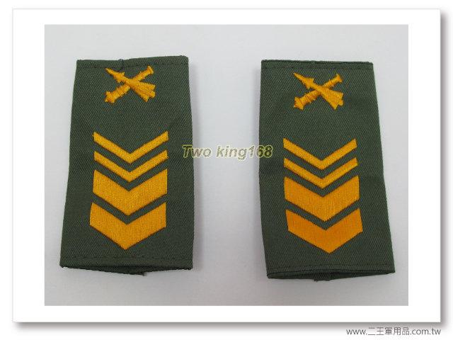 早期草綠服野戰夾克肩章 砲兵 二等長 (國軍 陸軍)一個55元