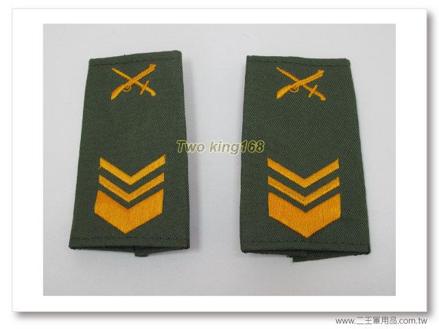 國軍早期草綠服野戰夾克肩章(陸軍步兵中士 )一付55元